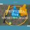 Inköpslista TV4 Nyhetsmorgon – utelek